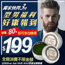 日本Silver Ash HAIR WAX野爺油頭髮蠟【加購價$199】 (原價$699)