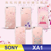 SONY XA1 手機殼 奧地利水鑽 立體彩繪 空壓殼 彩鑽 手工貼鑽 防摔殼 - 蝶戀鑽 清新粉蝶