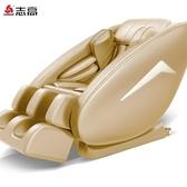 按摩椅 新款智慧按摩椅小型全身多功能自動沙發家用豪華太空零重力艙T 2色
