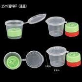 一次性醬料盒打包調料盒辣椒油外賣打包小餐盒塑料圓形湯碗醬料杯【onecity】