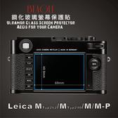 (BEAGLE)鋼化玻璃螢幕保護貼 Leica M/M-P (Typ262/240) 專用-可觸控-抗指紋油汙-耐刮硬度9H-防爆-台灣製