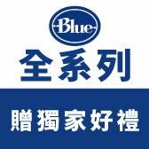 Blue麥克風指定型號送超大電競滑鼠墊