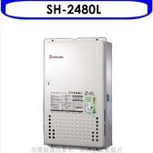 (全省安裝)櫻花【SH-2480L】位式24公升日本進口熱水器桶裝瓦斯