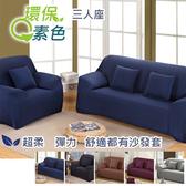 【三房兩廳】環保色系超柔軟彈性沙發套-3人座(藏青色)