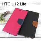 【My Style】撞色皮套 HTC U12 Life (6吋)