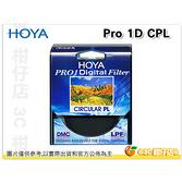 HOYA PRO 1D CPL 52mm 52 環形偏光鏡 廣角薄框 多層鍍膜 廣角薄框 濾鏡 PRO1D 立福公司貨