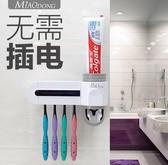 牙刷消毒器 紫外線電動牙刷消毒器刷牙吸壁式免打孔衛生間洗漱臺置物架LX 交換禮物