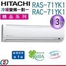 (含運安裝另計)【信源】13坪【HITACHI 日立 冷暖變頻一對一分離式冷氣】RAS-71YK1+RAC-71YK1