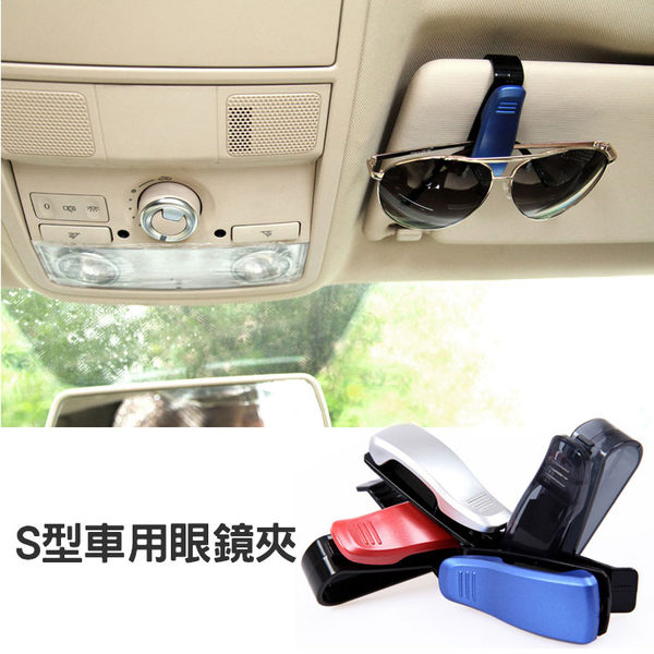 S型車載眼鏡夾 汽車眼鏡夾 遮陽板眼鏡架 多功能眼鏡架 汽車內飾用品 證件夾 太陽眼鏡夾子