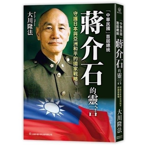 中華民國首屆總統蔣介石的靈言(守護日本與亞洲和平的國家戰略)