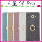 三星 Galaxy C9 Pro 6吋 閃粉背蓋 全包邊手機套 指環保護殼 TPU保護套 輕薄手機殼 亮粉後殼 軟殼