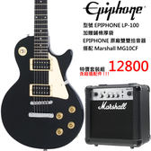 【非凡樂器】『黑色限量1組特價12800』Epiphone LP100 (LP-100)搭配Marshall MG10CF