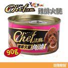 亞米亞米 yami yami 法廚角燒(雞排火腿) 90g/狗罐頭【寶羅寵品】