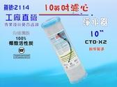 10 英吋濾心CTO 椰殼活性炭RO 純水機餐飲濾水器淨水器水族箱過濾器飲水機貨號2114 【七星淨水】
