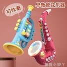兒童小孩薩克斯吹奏樂器小喇叭口哨音樂玩具男孩寶寶3歲6以上女孩 蘿莉新品