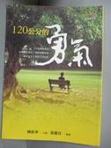 【書寶二手書T1/勵志_HJM】120公分的勇氣_陳攸華