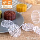 法焙客圓形水晶月餅模具50/75/100g透明立體冰皮綠豆糕模烘焙工具 igo 薔薇時尚