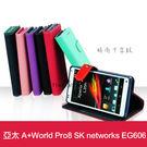※【福利品】亞太 A+World Pro8 SK networks EG606 十字紋 側開立架式皮套 可立式 插卡 手機套 保護套