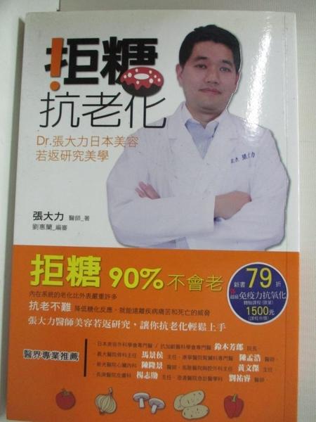 【書寶二手書T5/美容_C8J】拒糖.抗老化_張大力醫師/劉惠蘭 編