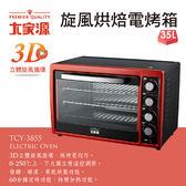 大家源 旋風烘焙電烤箱35L