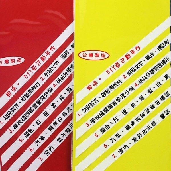 彩色軟性磁鐵片 10cm x 30cm/一袋60片入(定30) 旻新 軟磁鐵 七彩軟性磁鐵 MIT製