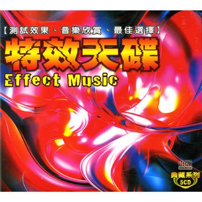 特效天碟CD (5片裝)