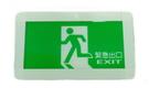 ﹝ 漢 視 消 防﹞BL級超薄型投光LED(2:1)型出口燈.指示燈.避難燈SH-202CS-F(維修保固兩年)