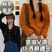 EASON SHOP(GQ2581)韓版純色菱形格紋鏤空小透視短版修身波浪V領排釦開衫長袖毛衣針織衫外套女上衣服