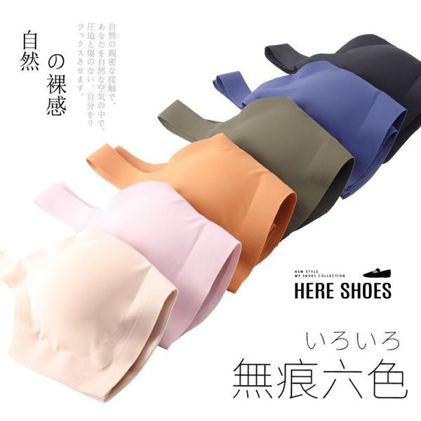 [Here Shoes] 安心第四代無痕內衣 冰絲涼感內衣 深V無鋼圈 運動內衣 可拆式胸墊 托胸塑型 -A003