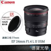 Canon  EF 24mm F1.4 L II USM 買再送Marumi 偏光鏡  總代理公司貨 德寶光學 刷卡分期零利率