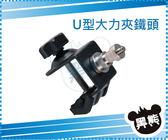 黑熊館 U型大力夾鐵頭 棚拍專用 商品 人像 U型鐵夾+燈具固定頭 可接 各種相機 閃光燈