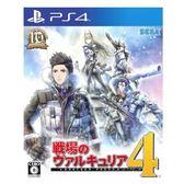〈PS4 遊戲〉戰場女武神 4 中文版