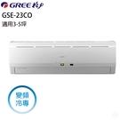 (((全新品))) GREE 格力冷氣 5-7坪變頻冷專分離式冷氣GSE-36CO/GSE-36CI 含基本安裝