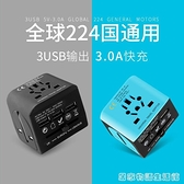 全球通用轉換插頭出國旅行歐英標香港日本萬能充電轉換器usb插座 居家物语