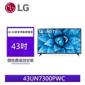 LG樂金 43UN7300PWC 電視 43吋 4K AI語音物聯網 廣色域面板