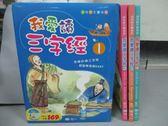 【書寶二手書T2/少年童書_PBT】我愛讀三字經_1~4冊合售