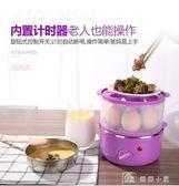 煮蛋器自動斷電 定時蒸蛋器多功能小型煮雞蛋羹機迷你家用 父親節下殺