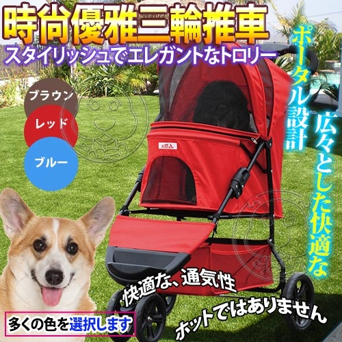 【培菓幸福寵物專營店】PettyMan》32-PM818 時尚優雅三輪推車(三款顏色)