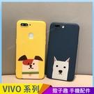呆萌狗狗 VIVO X21 V9 手機殼 卡通汪星人 療育毛小孩 保護殼保護套 磨砂軟殼