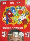 【書寶二手書T9/兒童文學_YHA】想一個數字_強尼.柏爾,  蔡承志