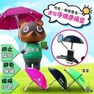 手機 遮陽傘 迷你傘 外送 外賣 foodpanda uber eats