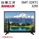 限量【SANLUX三洋】32吋 HD液晶顯示電視 SMT-32KT1 含視訊盒 不含安裝 免運費