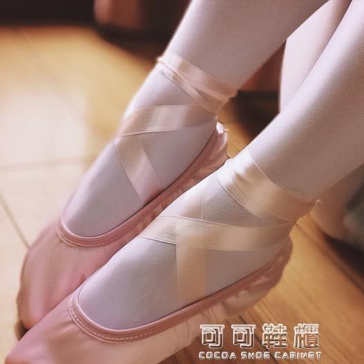 緞面軟底芭蕾舞蹈鞋初學者貓爪女童兒童足尖鞋平底舞鞋綁帶練功鞋 可可鞋櫃