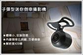 【台灣安防】監視器 子彈型倒車攝影機 行車紀錄器專業搭配攝影機 內建倒車線方便倒車 DVR