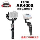 [贈手機穩定器]Feiyu 飛宇 AK4000 單眼穩定器 單眼三軸穩定器 手持穩定器 公司貨