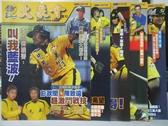 【書寶二手書T5/雜誌期刊_PAX】大象會_2005/5~9月間_共5本合售_叫我藍波等