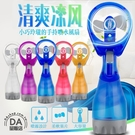 噴霧風扇 電扇 [送退熱貼] 手持風扇 加濕風扇 噴水風扇 迷你電扇 隨身風扇 便攜風扇 水冷扇