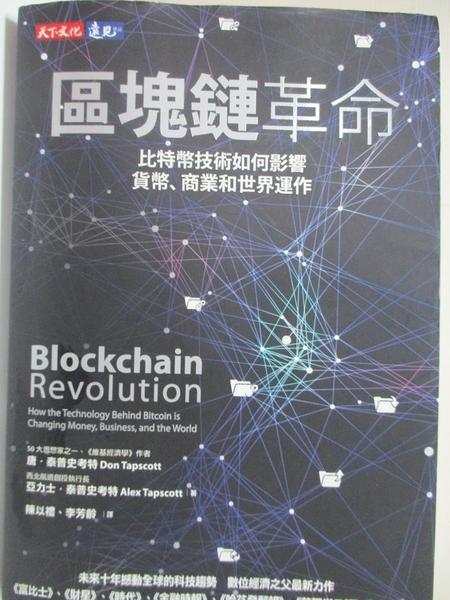 【書寶二手書T1/財經企管_HDS】區塊鏈革命-比特幣技術如何影響貨幣、商業和世界運作
