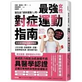 醫生說「請妳運動!」時,最強女性對症運動指南日本首席體能訓練師教妳:1次5分鐘,