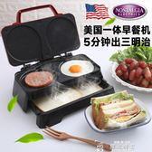 三明治機美國家用三明治機多功能早餐機華夫餅機帕尼尼漢堡機吐司烤面包機LX 全網最低價